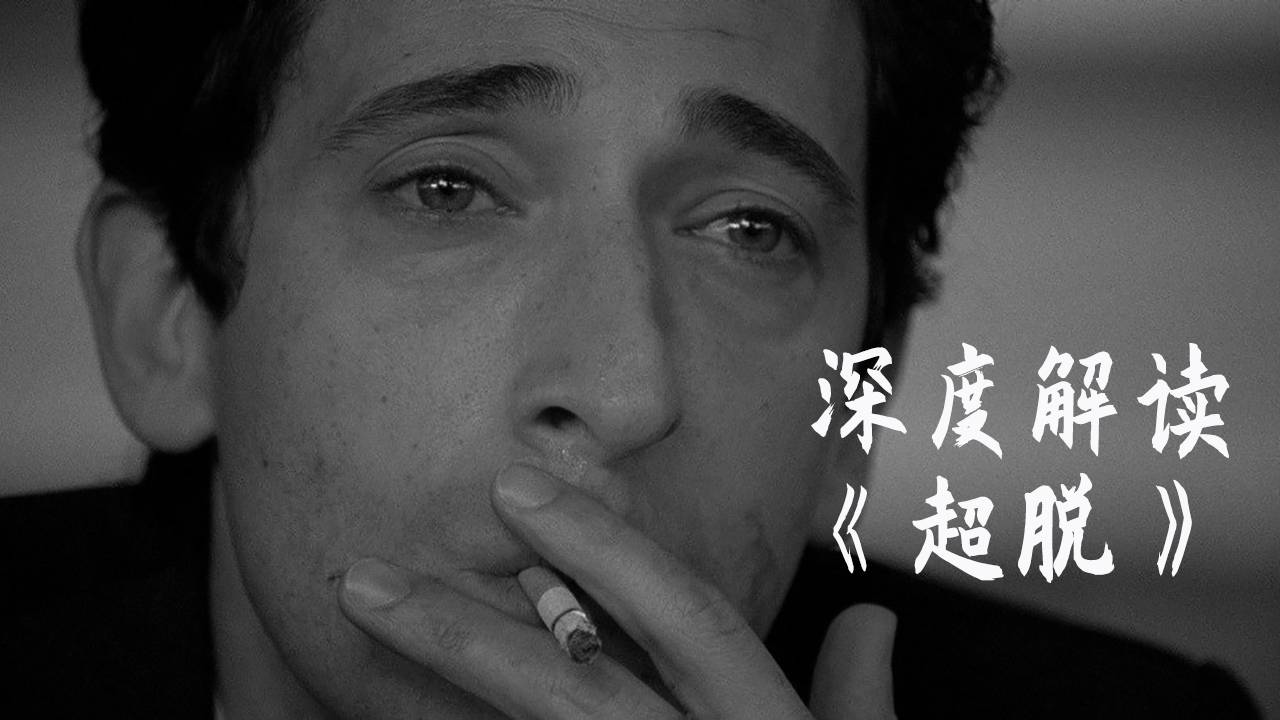 【何止电影·A站独家】既致郁,也治愈。《超脱》