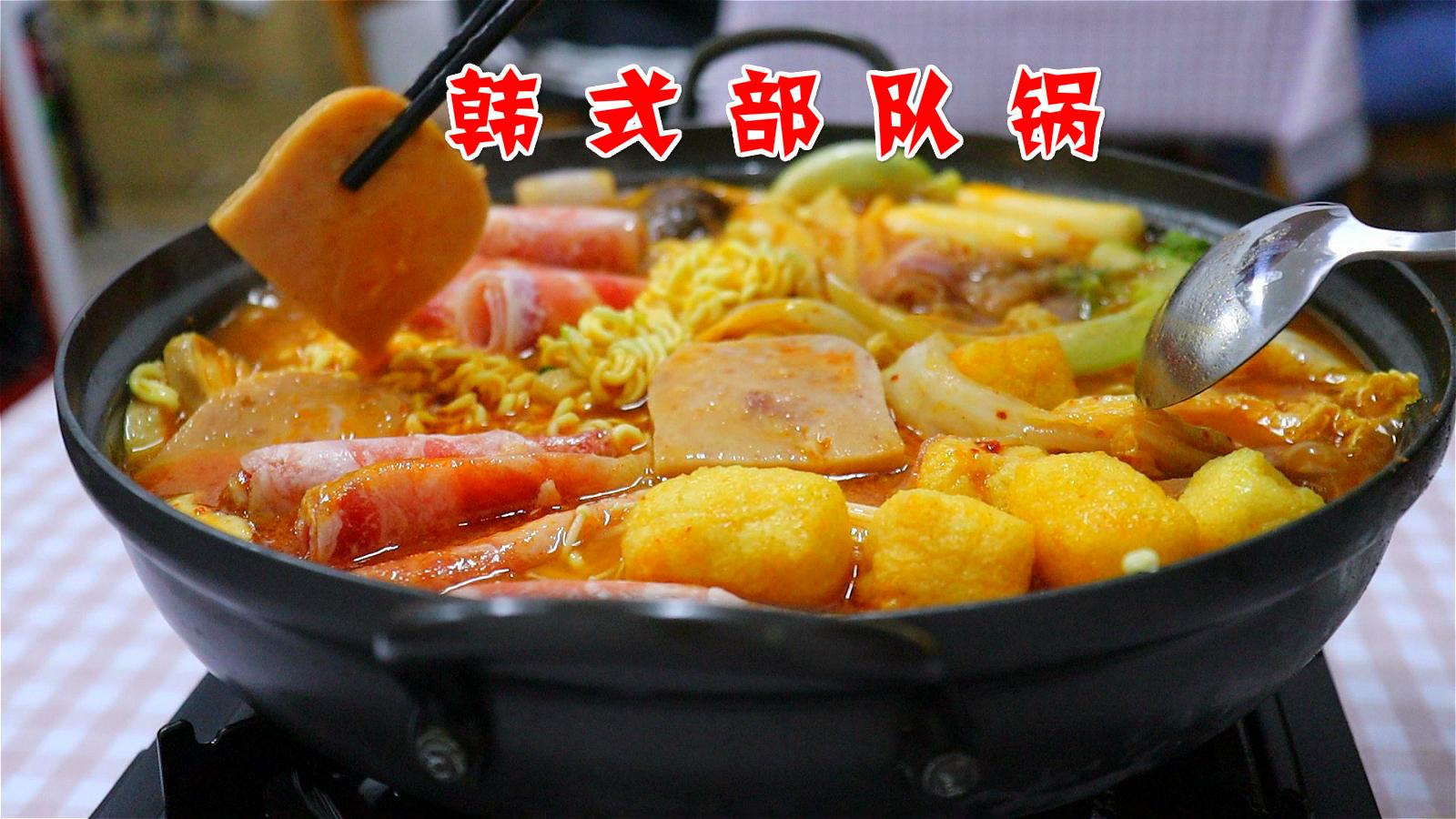 韩式部队锅,美味料又多。肥牛午餐肉,拉面大口嗦
