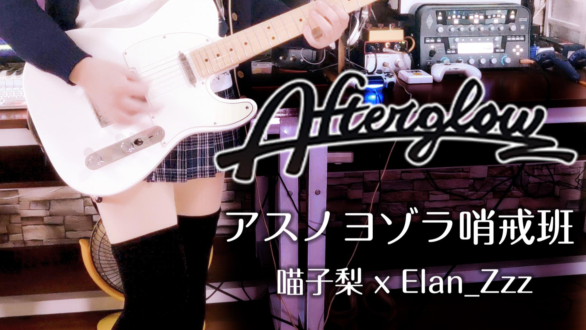[Afterglow]アスノヨゾラ哨戒班 喵子梨 x Elan_Zzz 电吉他翻弹 cov