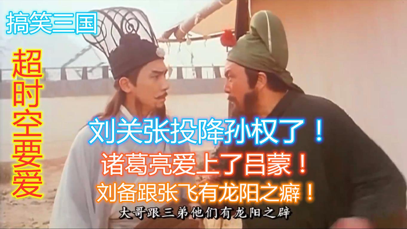 【搞笑三国】刘备跟张飞居然有龙阳之癖!盘点超时空要爱四大场面