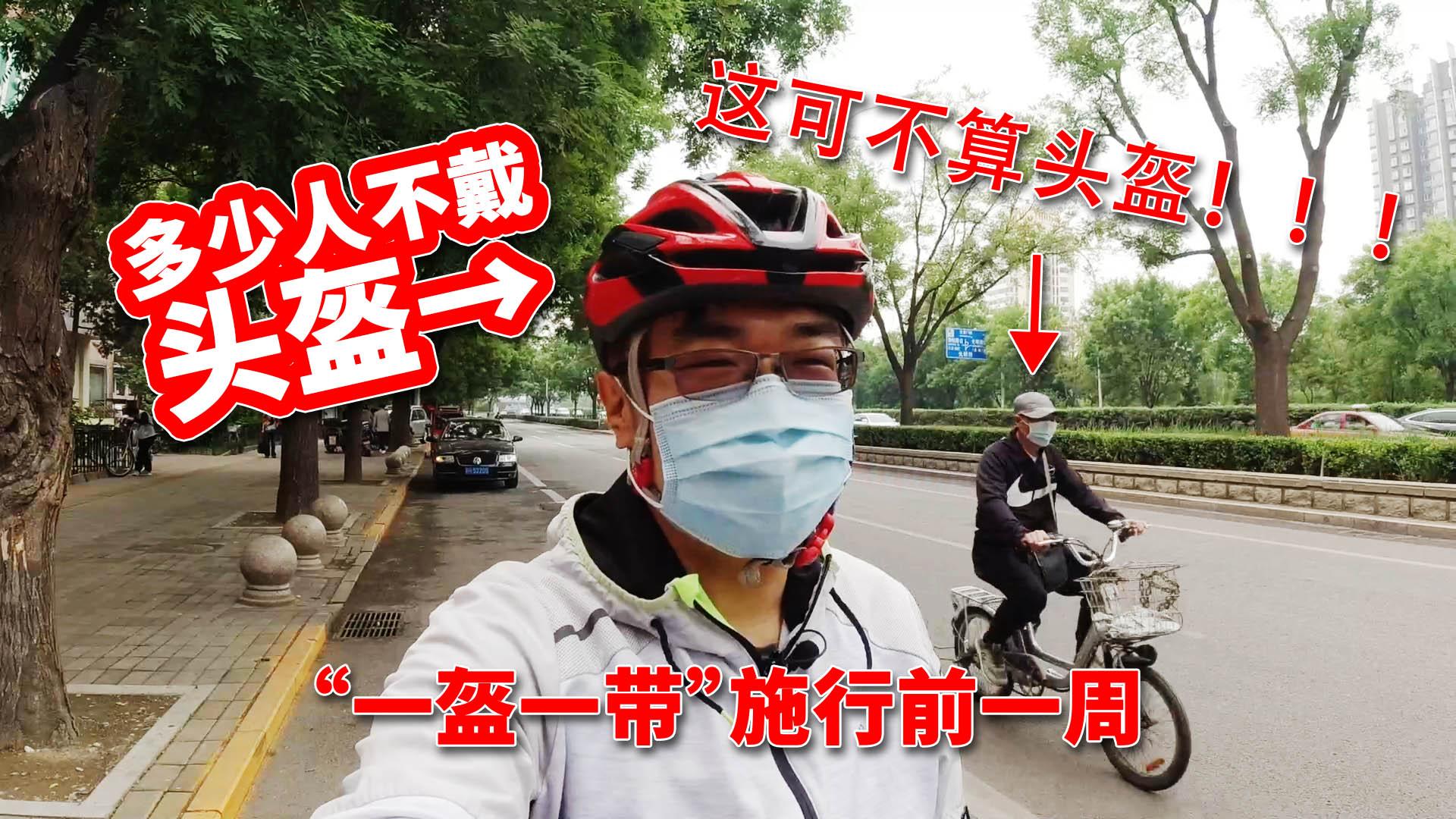 【一盔一带】北京的路上有多少骑电动车的人会戴头盔?结果令人震惊(非标题党 @Sofronio