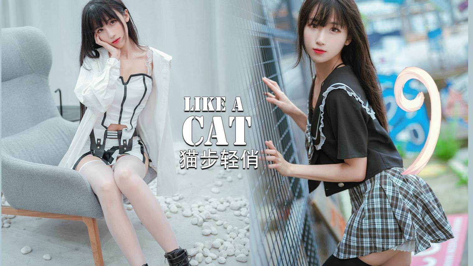 【蔓蔓】LIKE A CAT-猫猫怪盗又帅又性感♡猫步轻俏