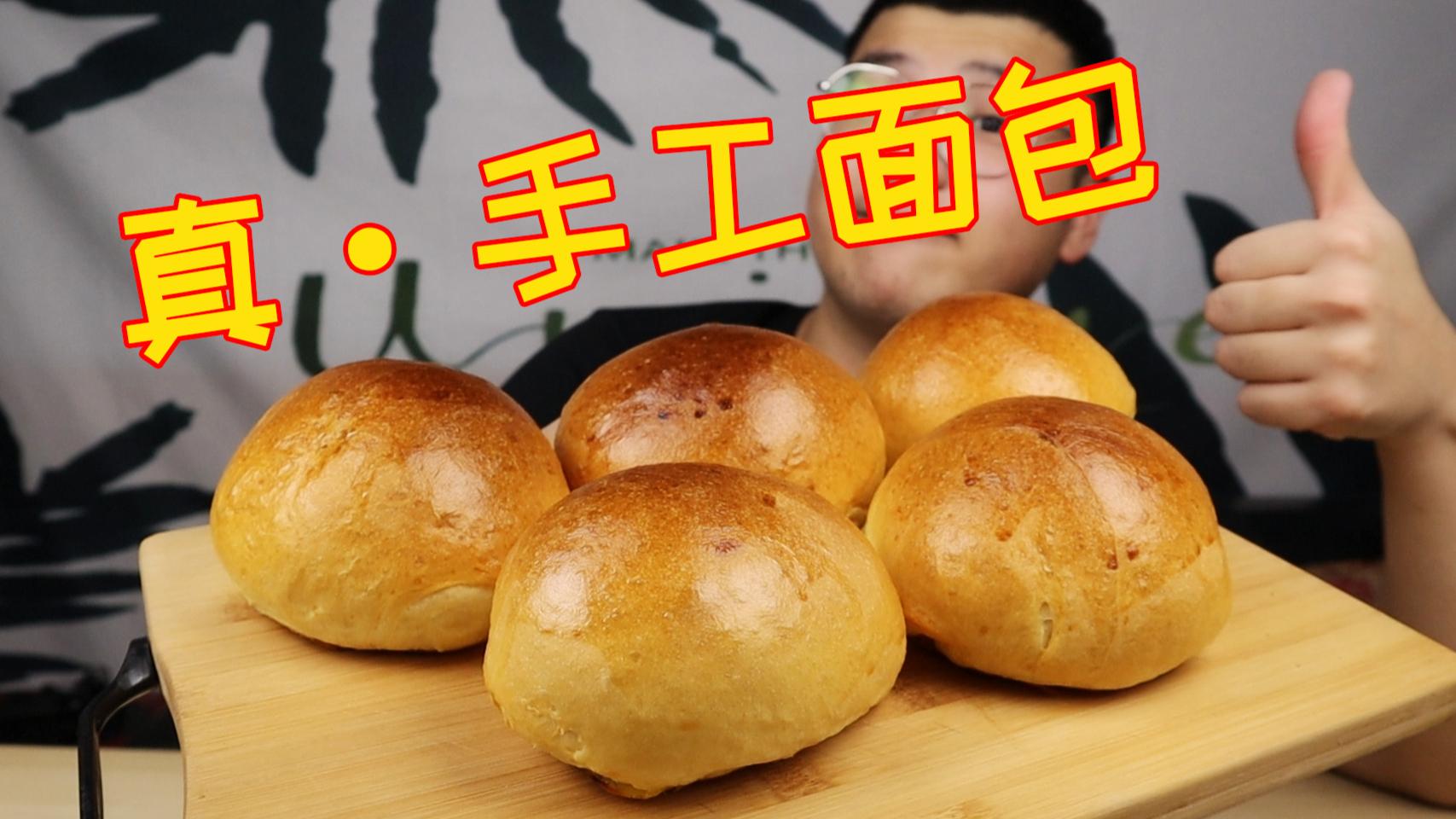 自制手工面包,忙活一下午才做了5个?难怪手工面包那么贵!