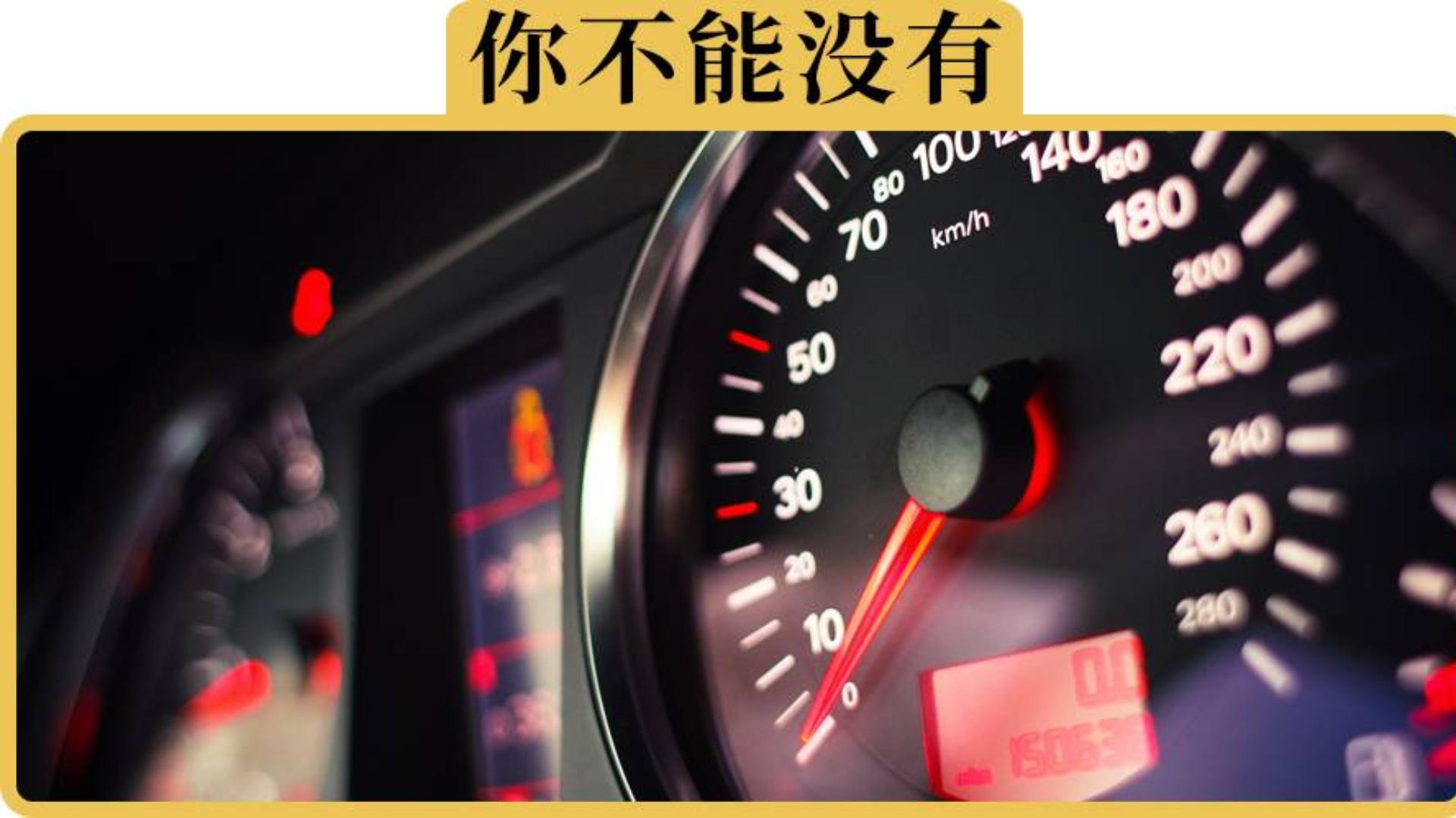 国内的车子为什么不把极速设置成120