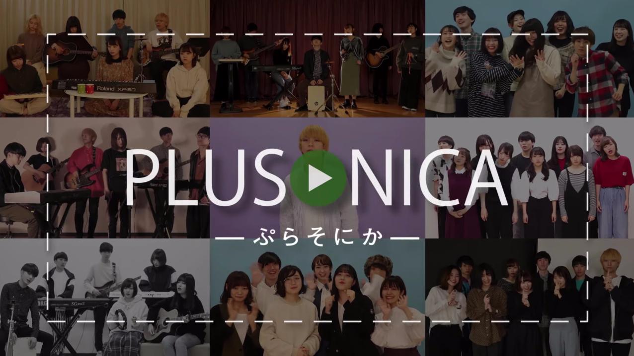 【ぷらそにか/PLUSONICA】成员介绍合集(3P)