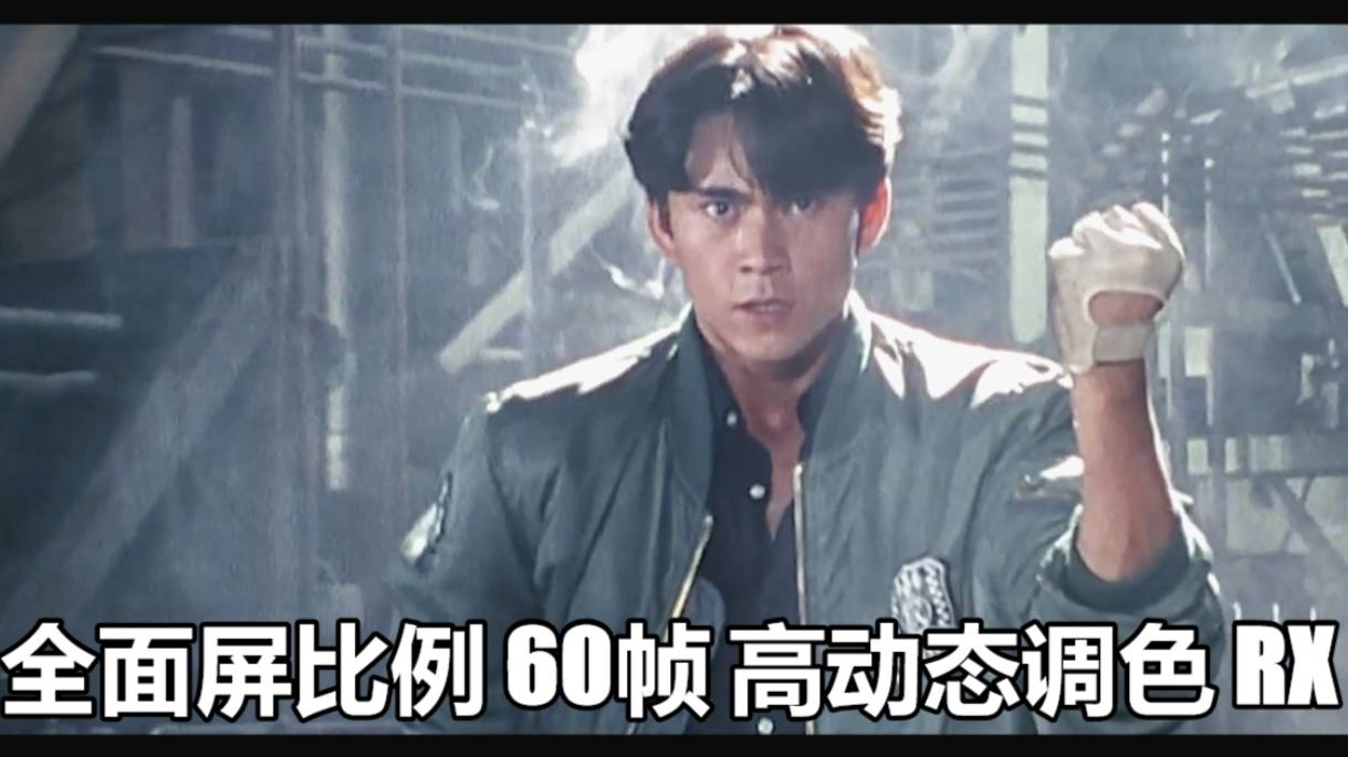【全面屏比例60帧】假面骑士 RX