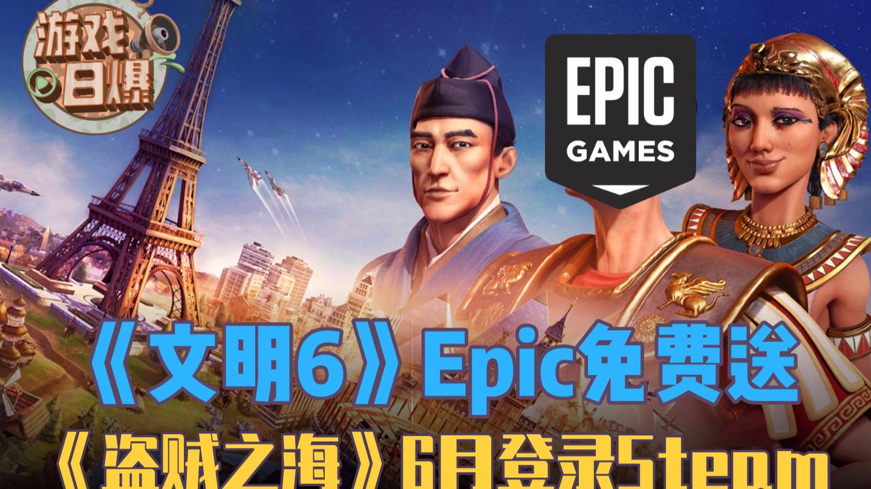 【游戏日爆】Epic《文明6》喜加一,《盗贼之海》6月登陆Steam
