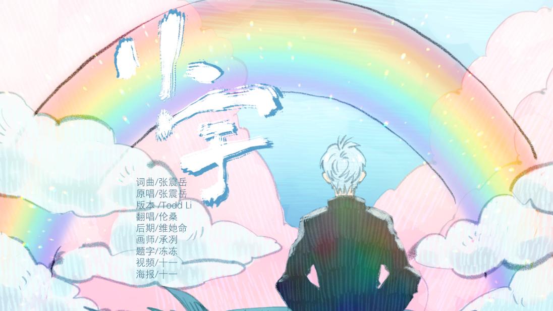【伦桑】小宇-这歌想翻很久了.523.今天唱给你听.歌词都是我想说的.