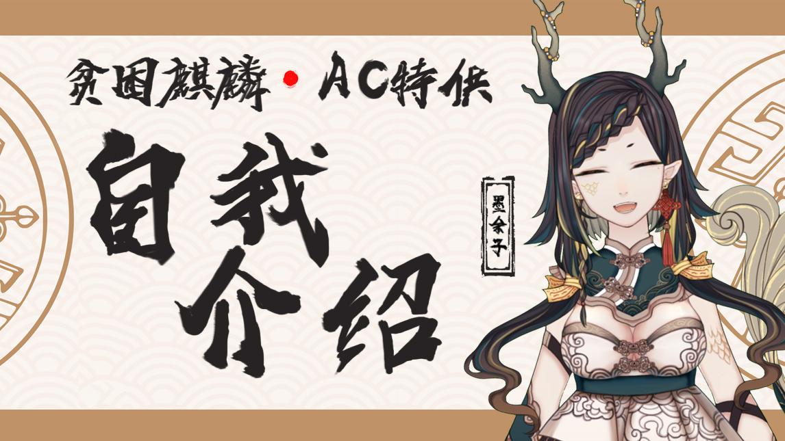 【自我介绍回】ACFUN的有缘人好呀!麒麟来啦!