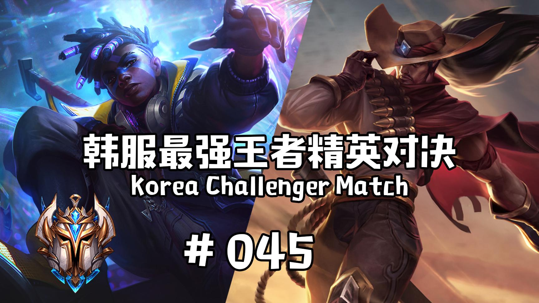 韩服最强王者精英对决 #045   猜到了开头,却猜不透结尾