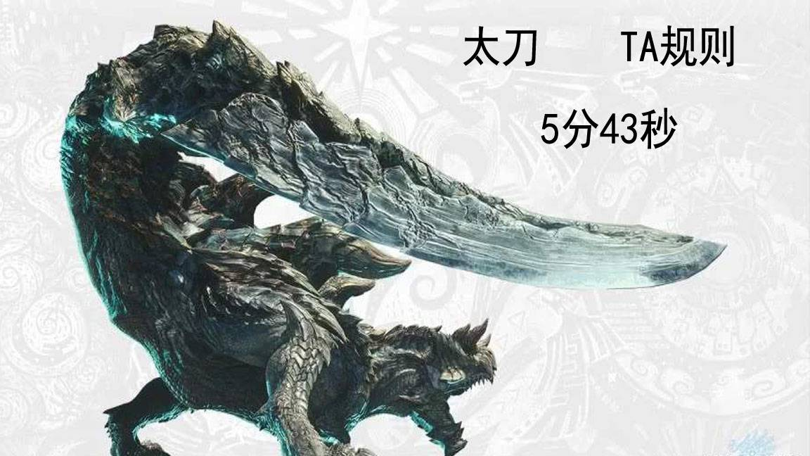 【MHI】疾风猎团太刀斗技04硫斩龙 TA规则5分43秒