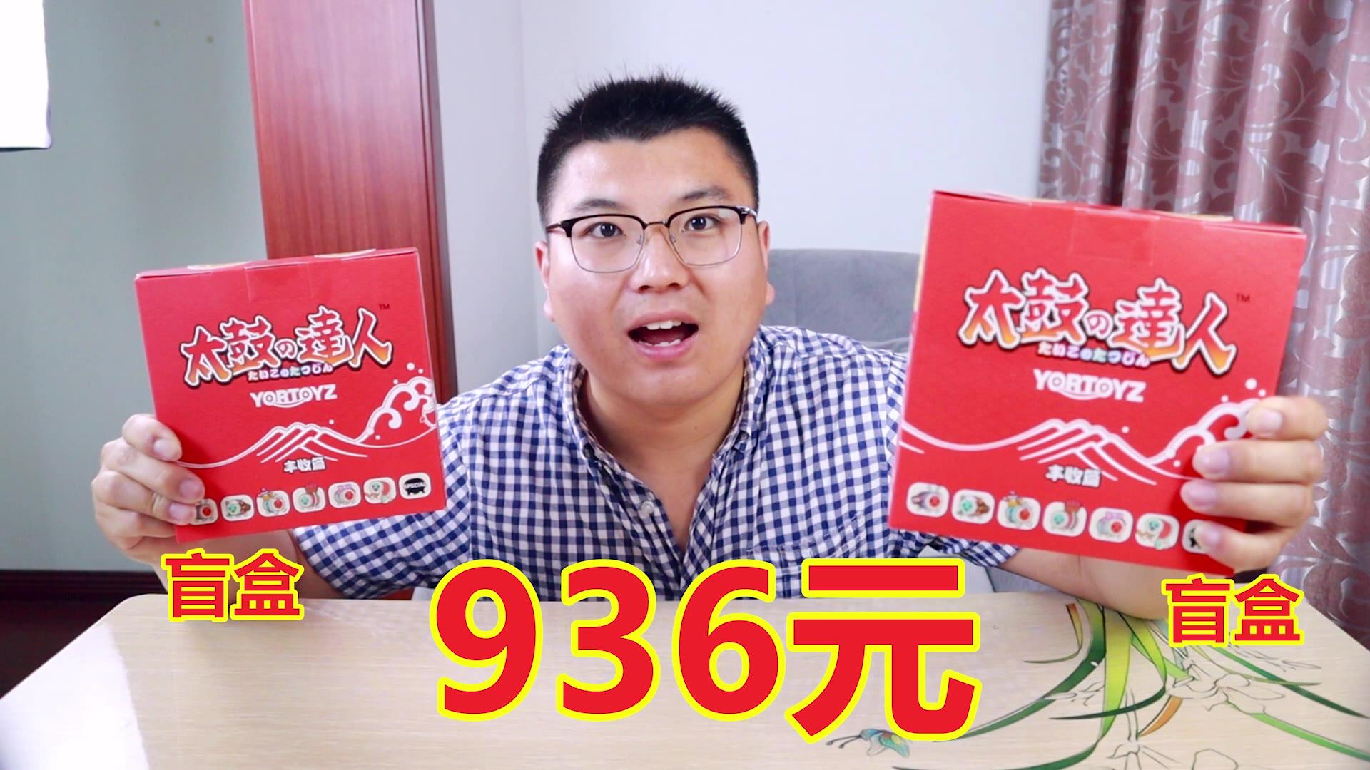 936元买的太鼓达人盲盒,一盒送粉丝,你有没有喜欢的?