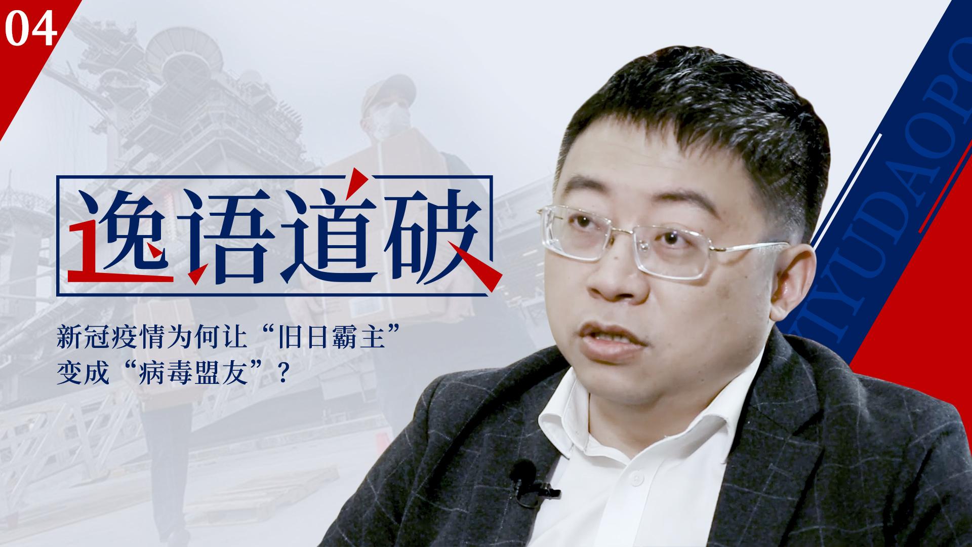 """【逸语道破04】新冠疫情为何让""""旧日霸主""""变成""""病毒盟友""""?"""