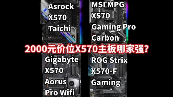 【AMD】2000价位X570对比