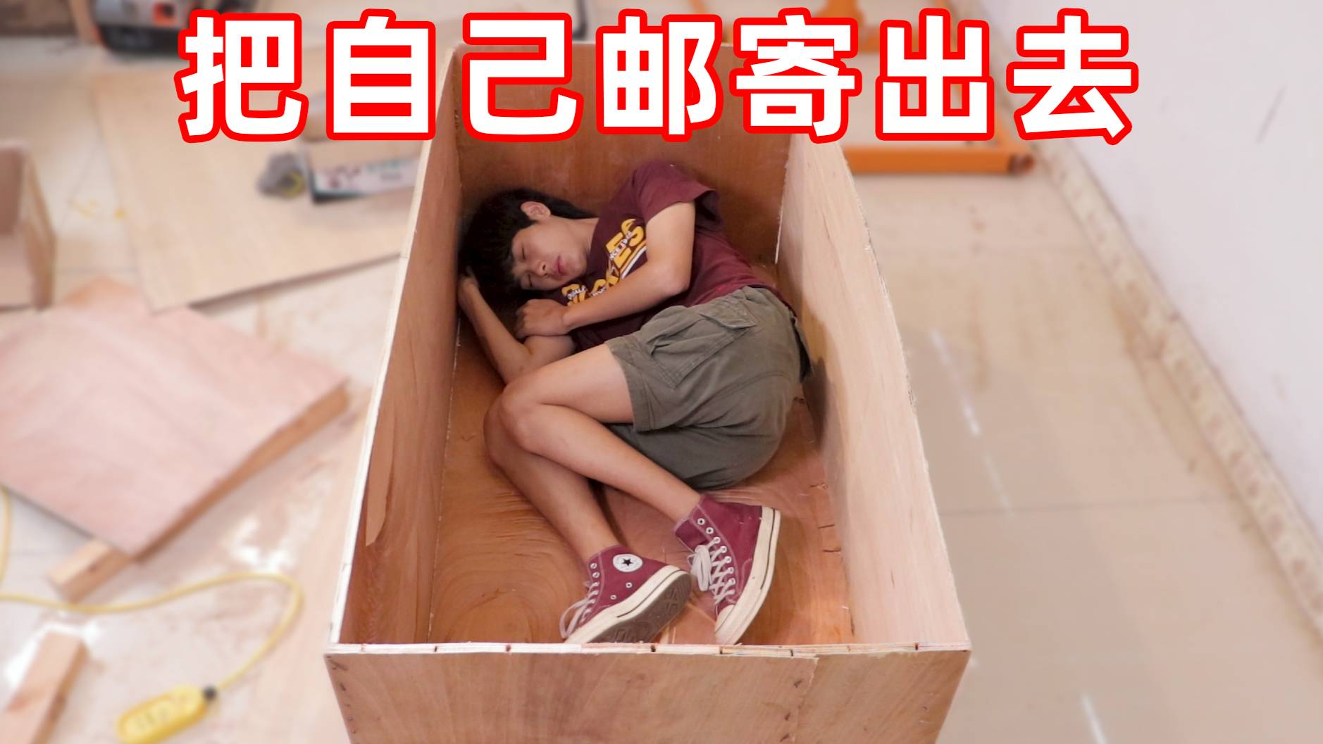 挑战把自己装在盒子里邮寄出去!打开盒子吐了