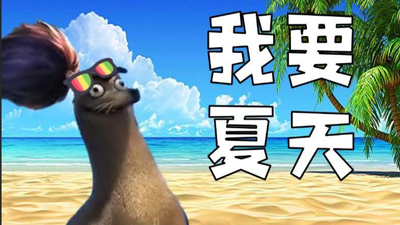 【A站独家◆亚索单曲】我要夏天