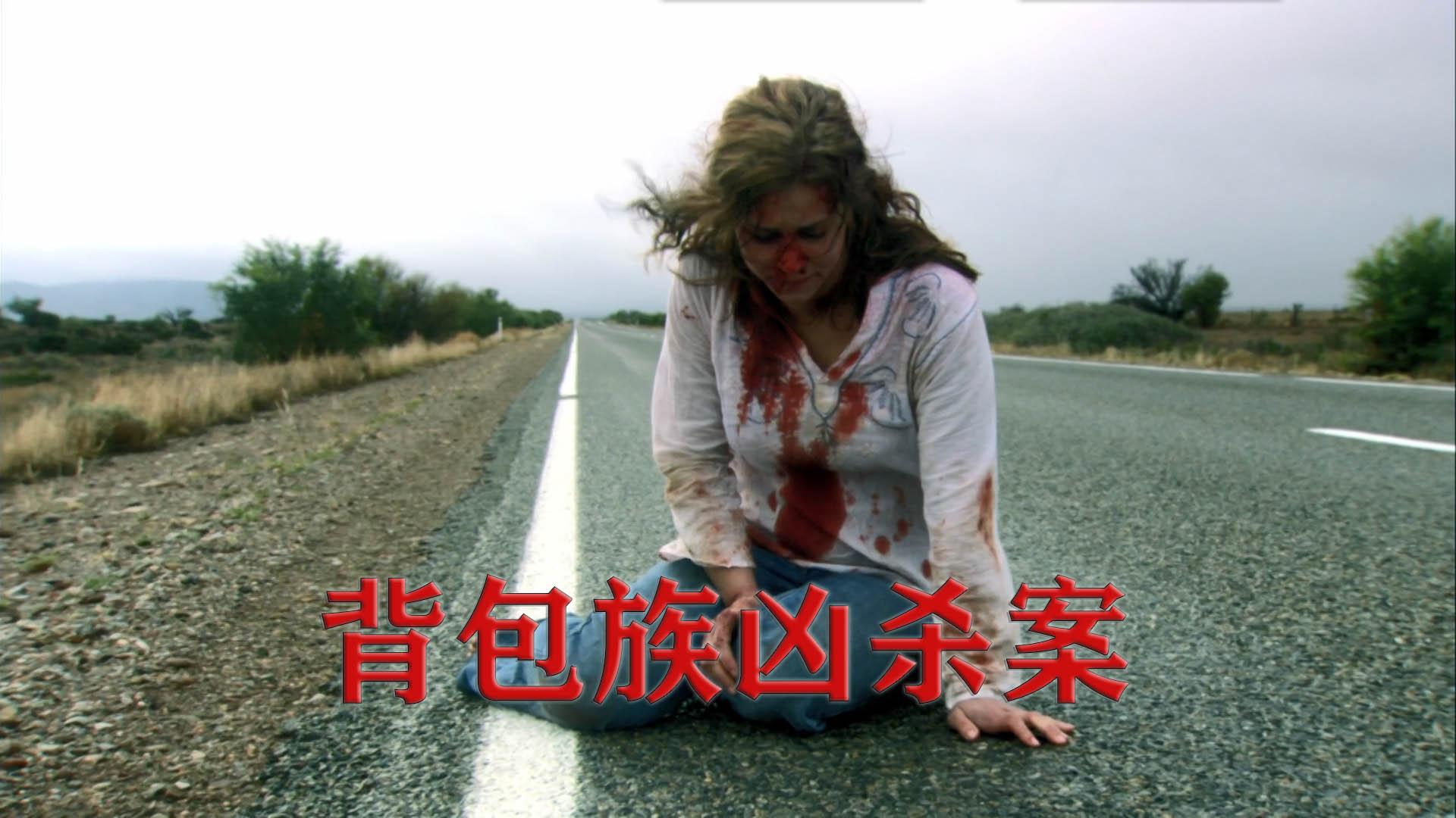 女孩穿越无人区旅行,遭遇变态杀人狂虐待,逃出后却更加绝望!