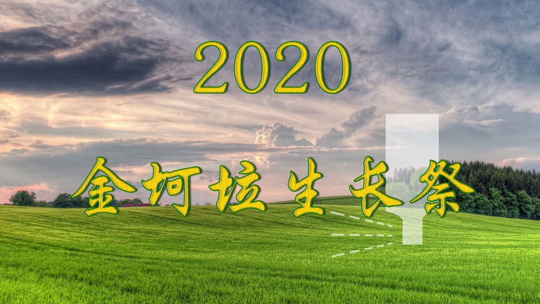 【金坷垃】2020金坷垃生长祭