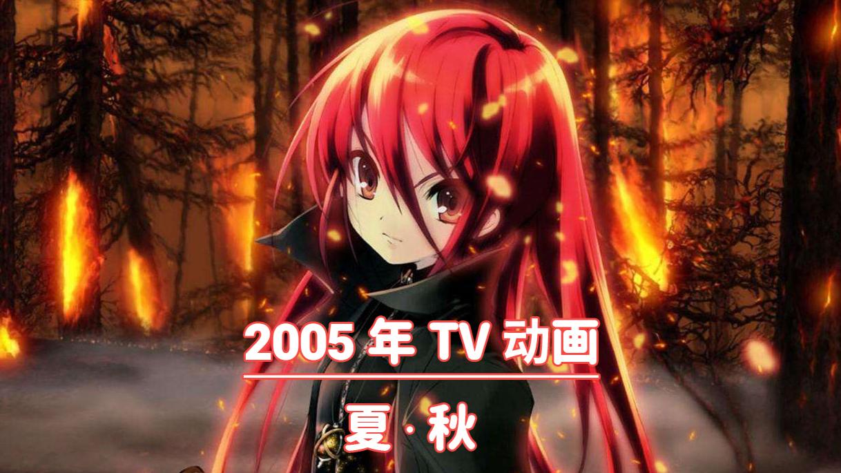 「旧番回顾」2005年TV动画(7月—10月)