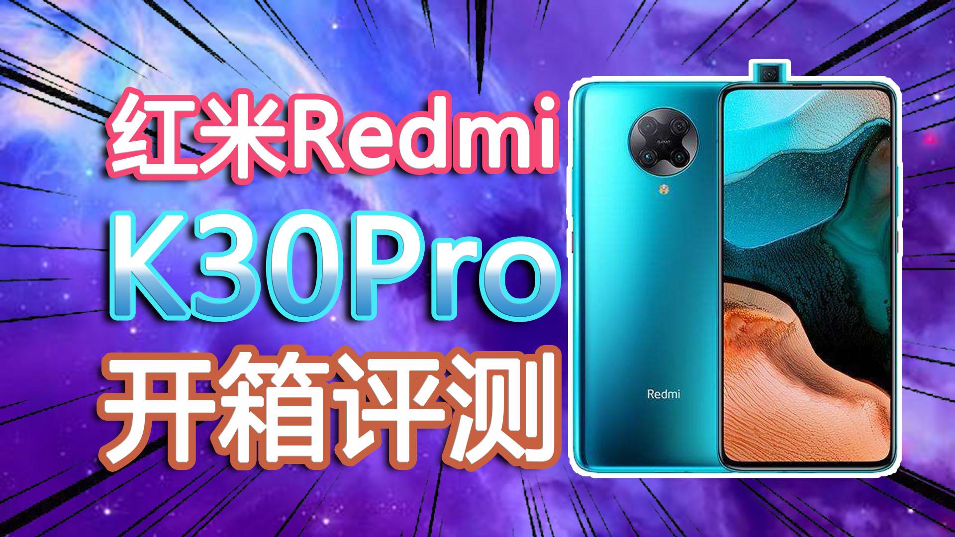 【开箱评测】Redmi K30Pro红米性价比旗舰,低刷新率骁龙865手机,真的没问题吗?