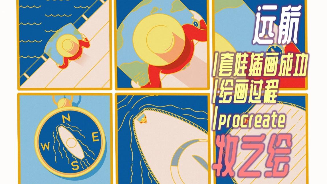 【ipad绘画】绘画过程|套娃插画《远航》|ipad|procreate