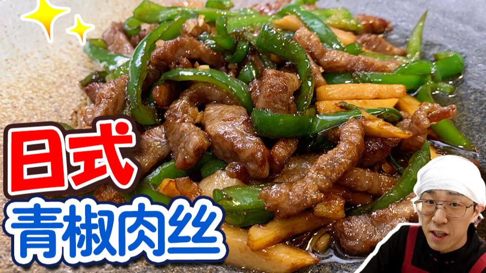 做日式高级青椒肉丝!给老外吃看看反应hhh