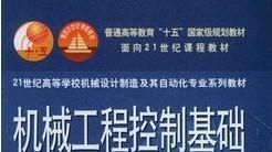 机械工程控制基础(吴波 华中科技大学)