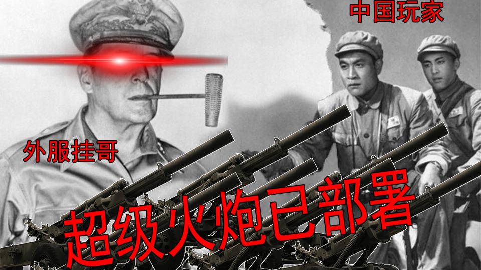"""车厘子外挂百年不及,外服挂哥把COD战区变成""""血战上甘岭"""""""