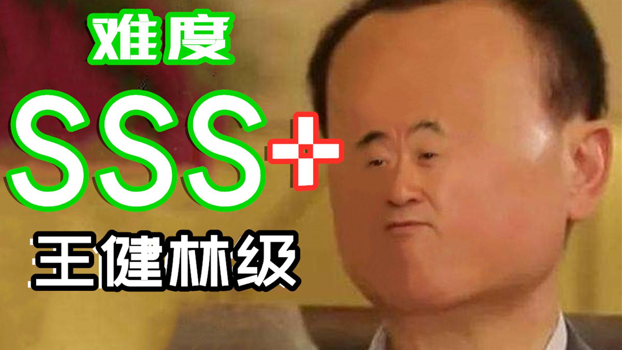 【万达级】不要笑挑战,难度:王健林 ??
