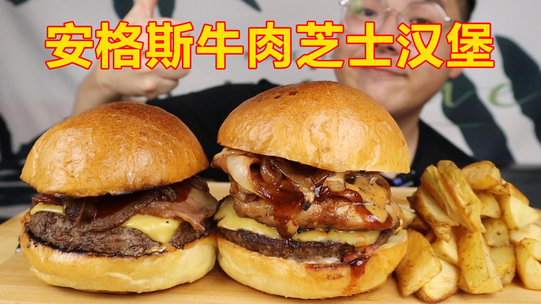 超大安格斯牛肉芝士汉堡,这是我吃过最棒的汉堡,肉食者的盛宴!