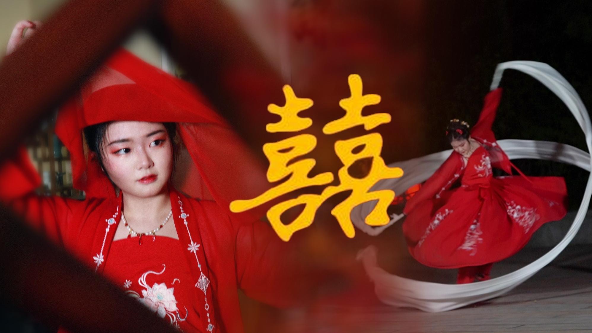 【小卅】囍 / 原创编舞 • 夜景直拍 胆小勿入