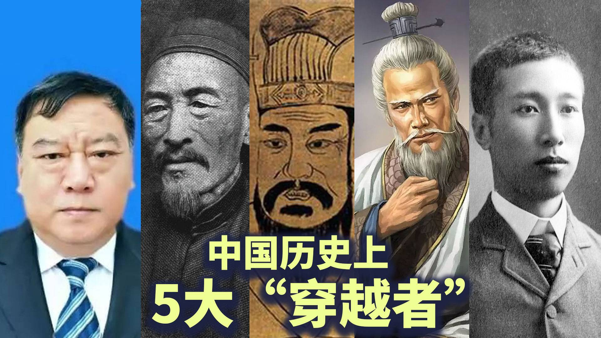 """5个历史上最被怀疑为""""穿越者""""的人,他们到底做了什么奇事?"""
