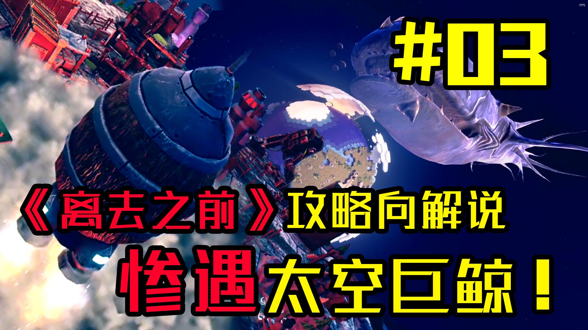 【独家】新人类首次进入太空!竟遭到太空巨鲸袭击?《Before We Leave》-03【QPC】