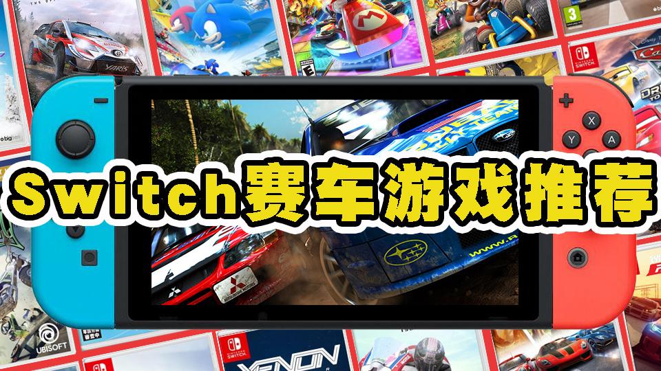 [switch玩什么]赛车游戏篇:我就是想躺着还把车飙了