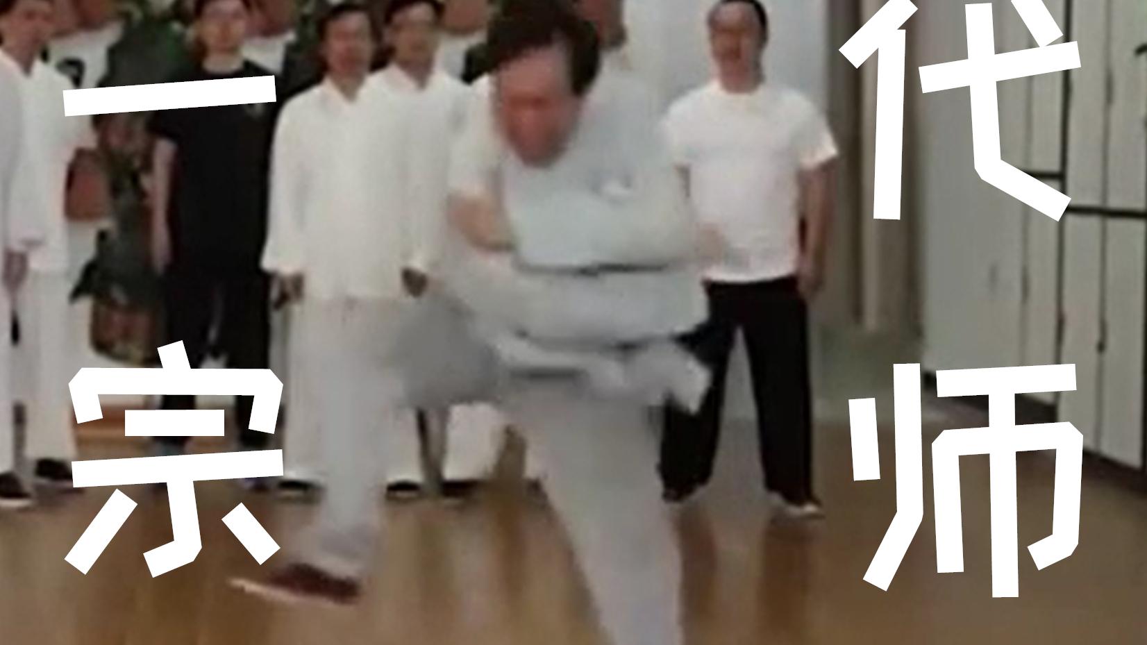 全网封禁!!混元太极马保国老师被ko删减片段