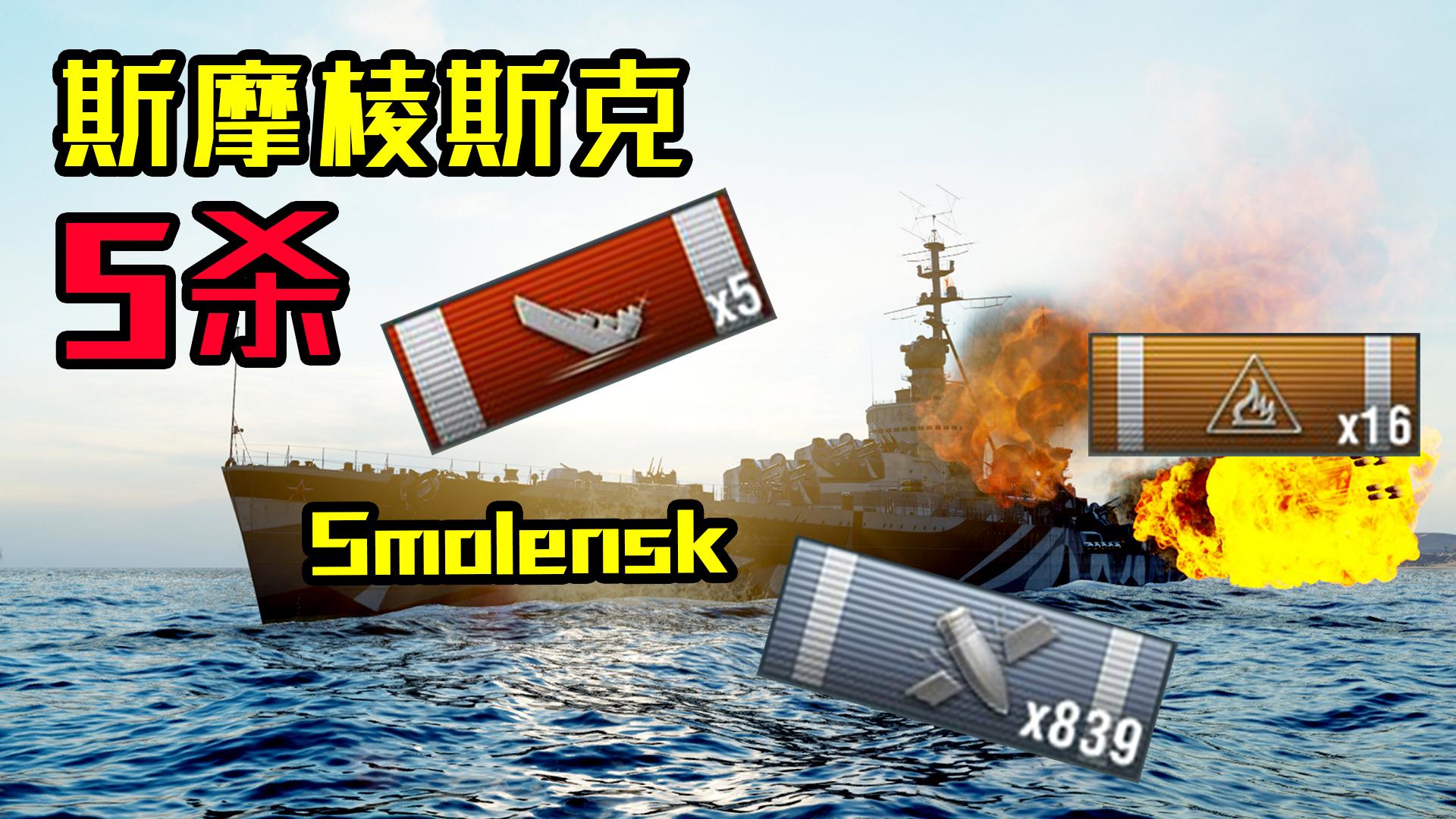 【独家/战舰世界】下炮弹雨!斯摩棱斯克5杀22万伤害2500裸经验【QPC】