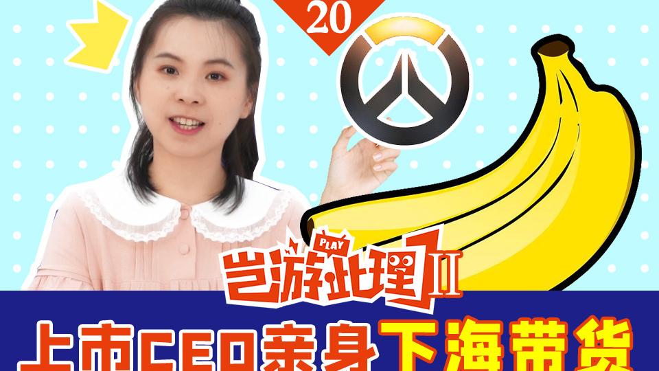 【岂游此理Ⅱ】20 P站气死单身狗!A站香蕉讲艺术