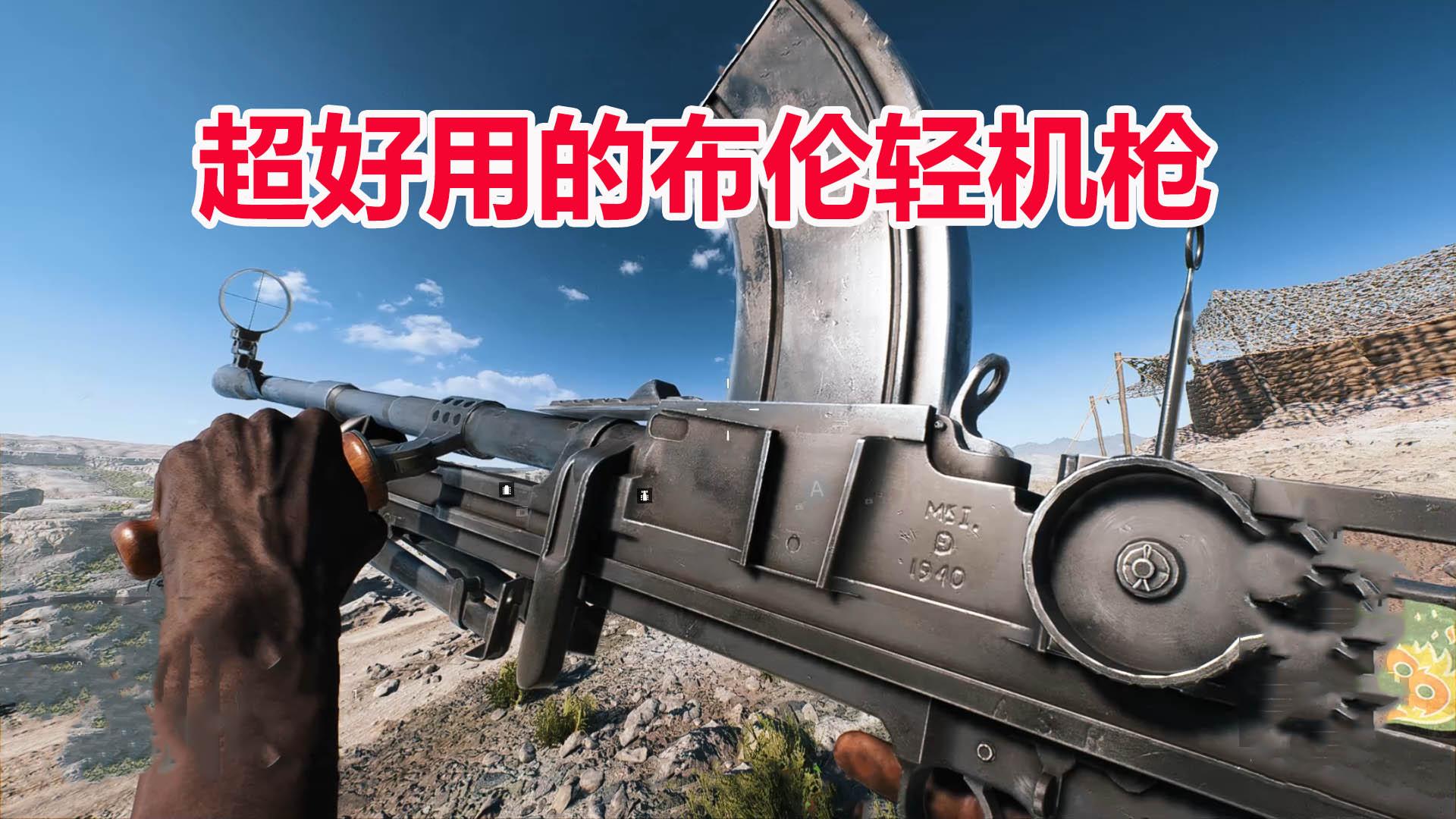 """战地5:超好用的""""布伦轻机枪"""",不愧是二战期间最好用的武器之一"""