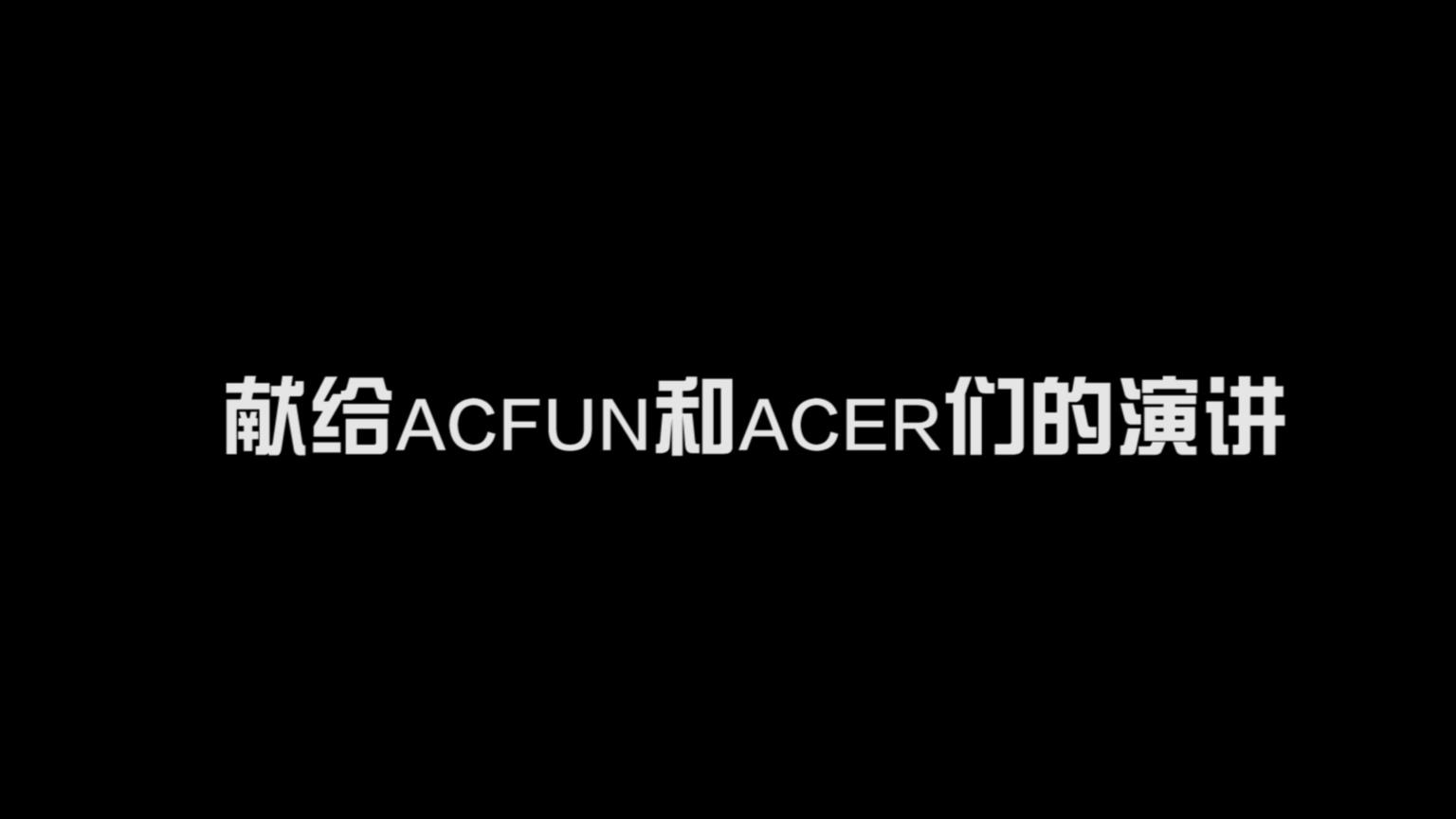 这才叫真正的网站宣传片!一位青年献给AcFun和ACER的演讲《AC》