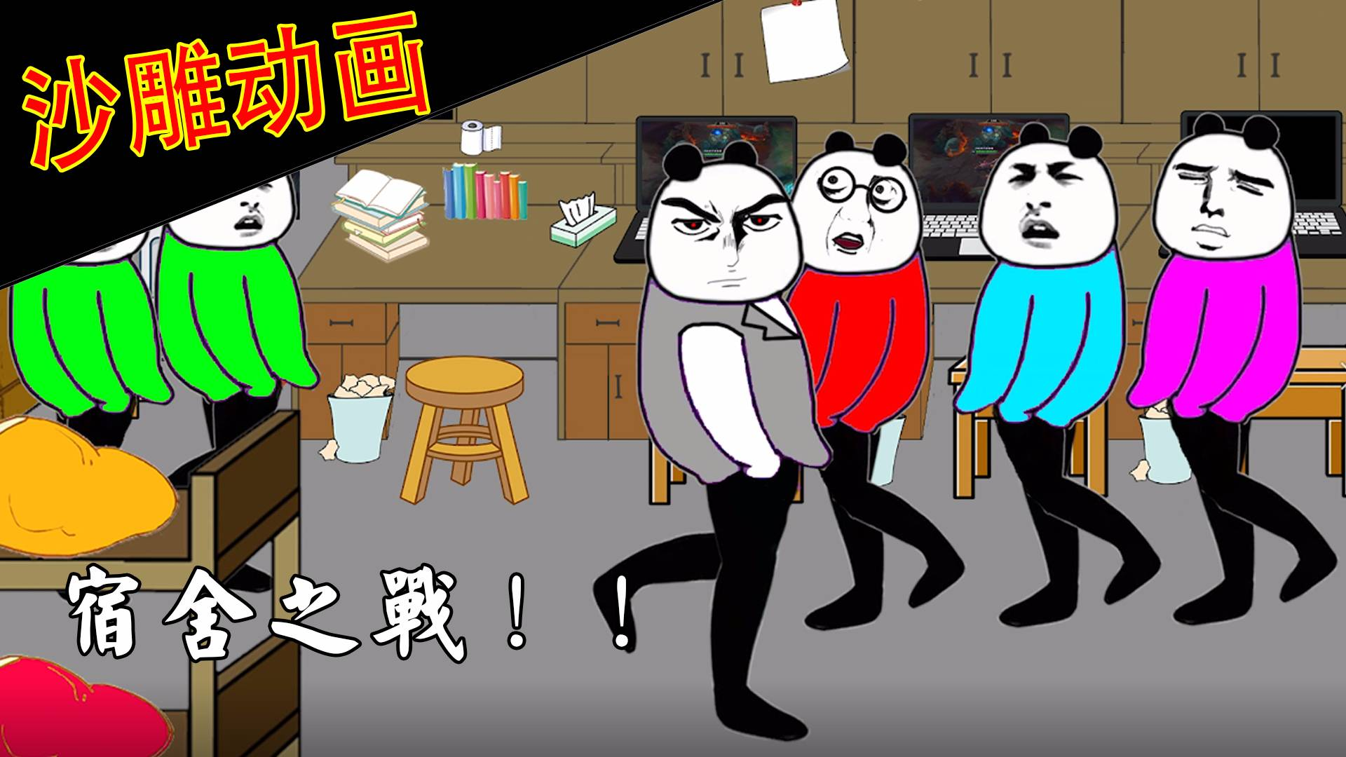 【宿舍争爸】当代学生寝室查宿舍之战!