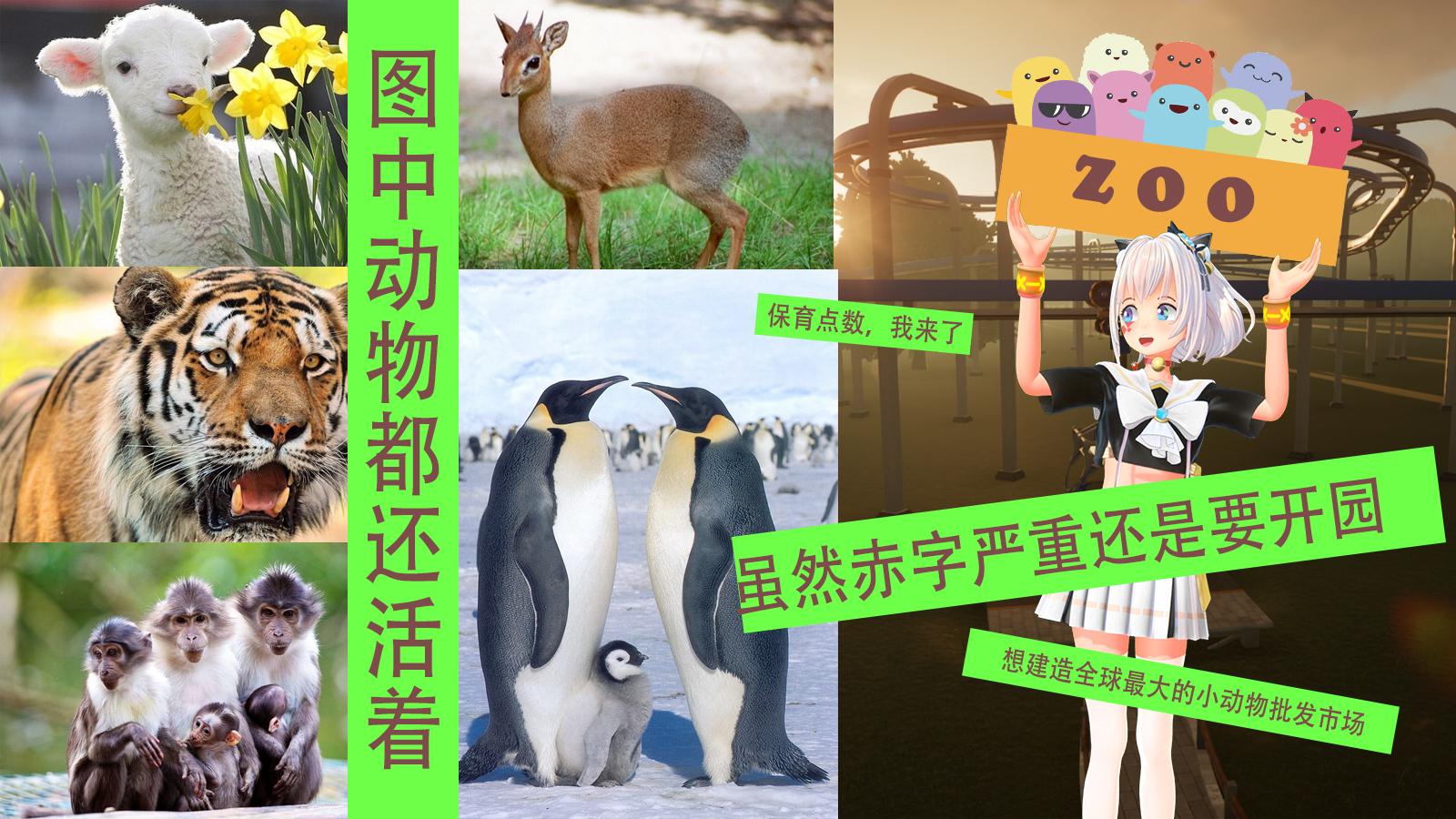 【录播】当妖精励志成为动物园园长(6)——荣耀下播!争取全世界动物都养完