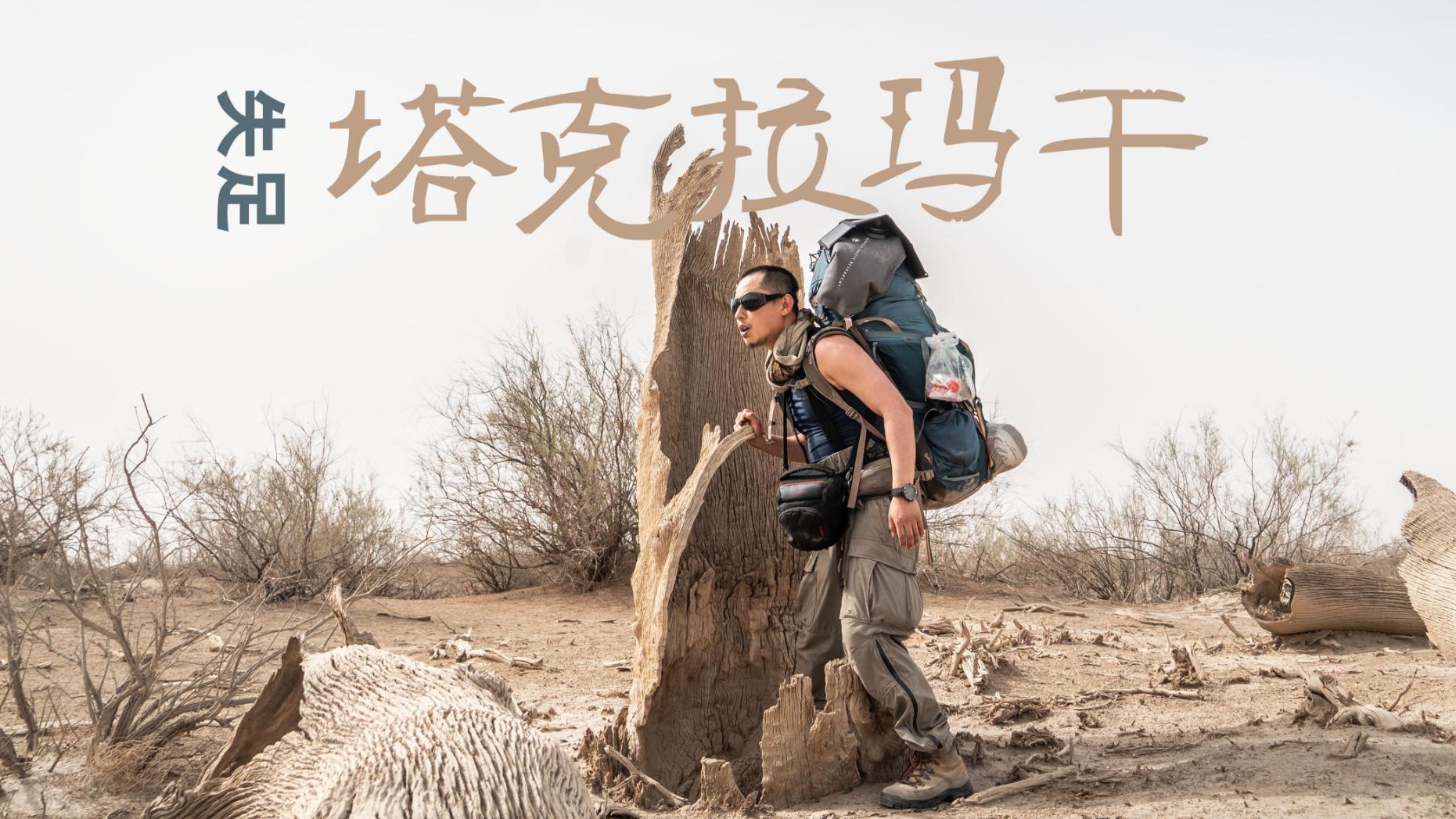 【出道616】流浪新疆 | 去塔克拉玛干沙漠给AcFun送上诚挚而干涸的祝福,生快!