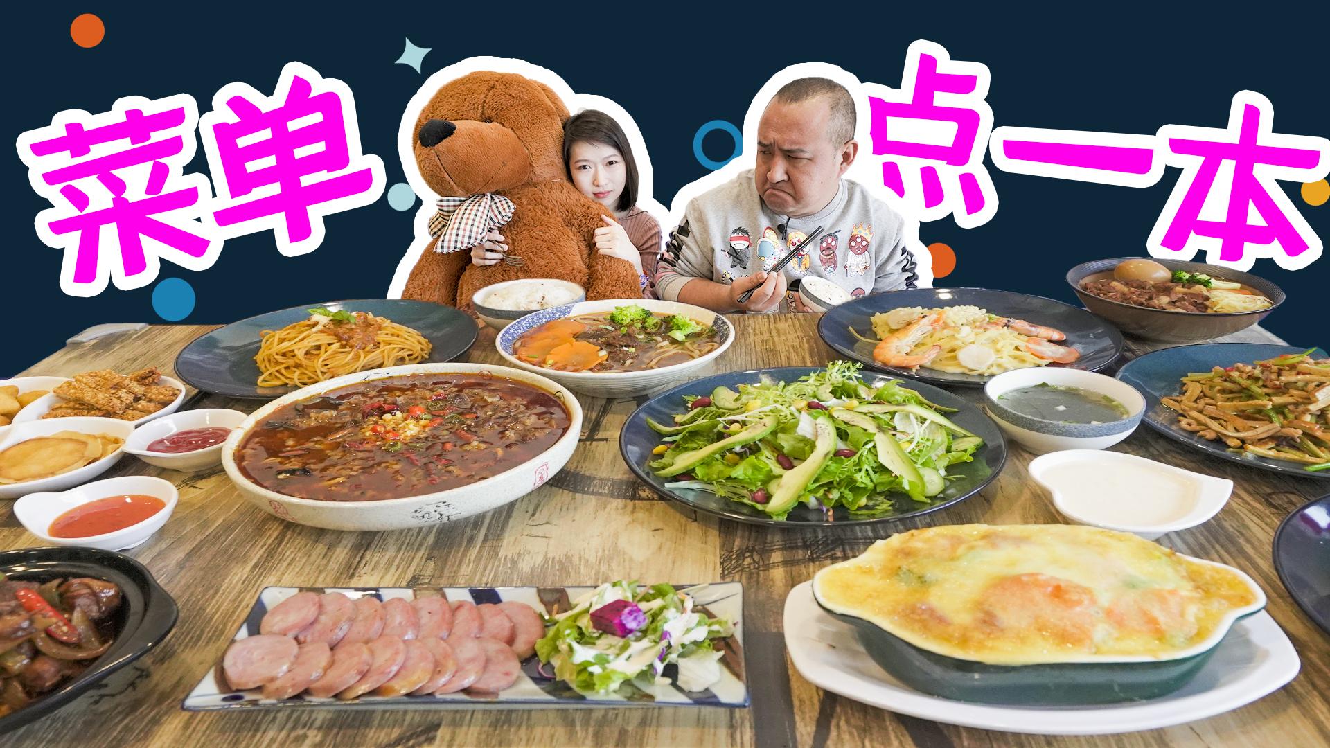 【吃货请闭眼】美食UP被迫后厨刷碗?姑娘点菜说了三个字,服务员都吓到了!
