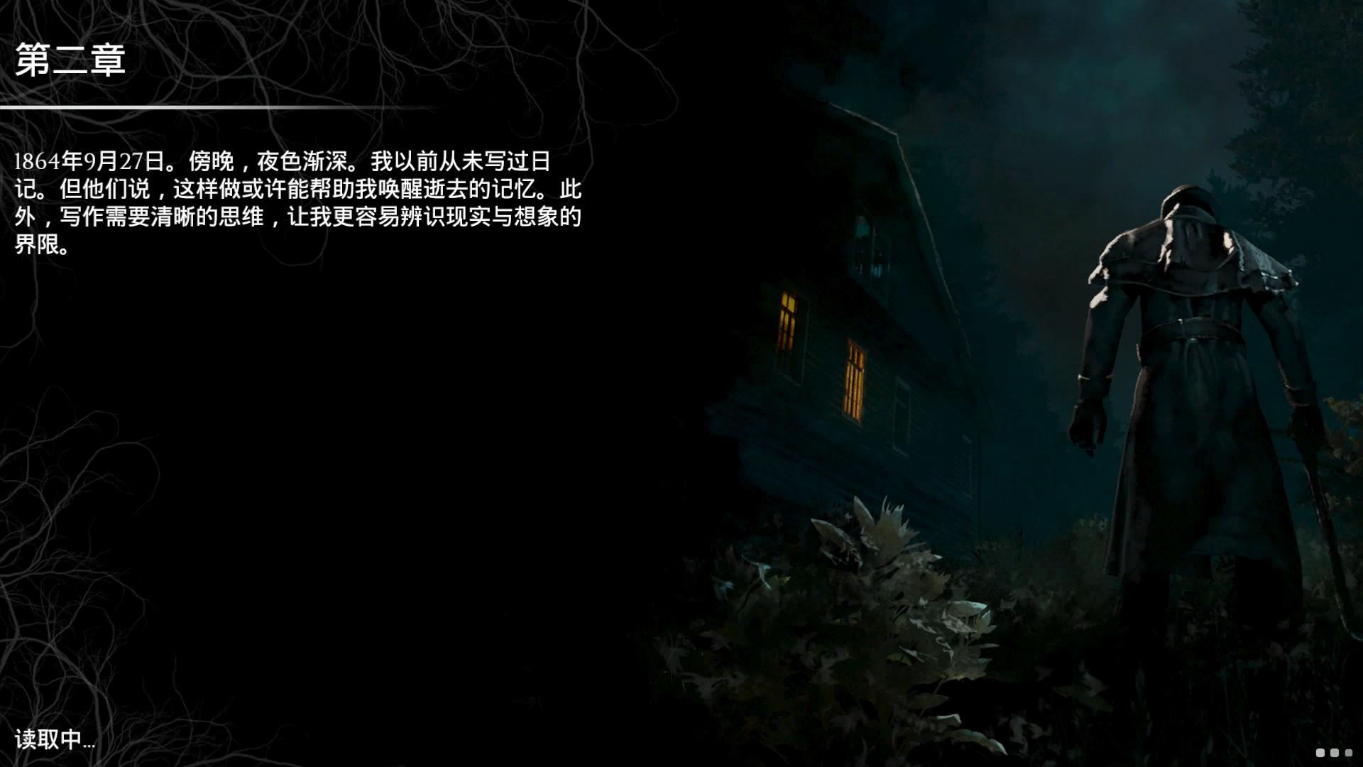 恐惧降临!山中老宅半夜出现神秘人及白色幽灵《心魔》P2不速之客