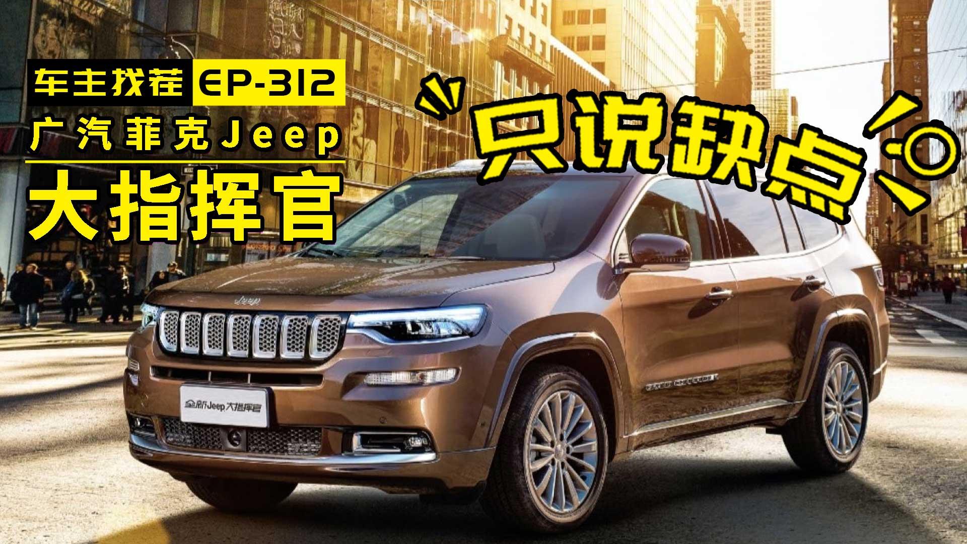 中国特供Jeep大指挥官,情怀还能不能让车主买单?