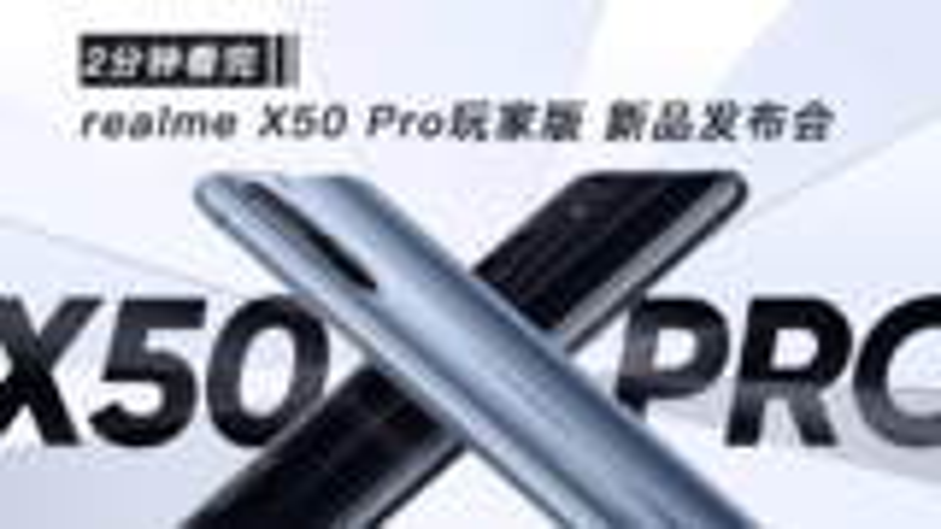 「VDGER聚焦」2分钟看完realme X50 Pro玩家版新品发布会,价格一降再降!