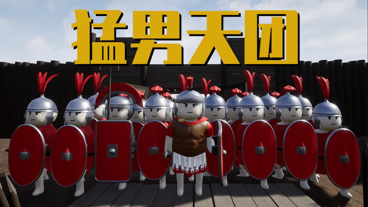 盾墙:当罗马军团学会了孙子兵法,打的敌人摸不着头脑!