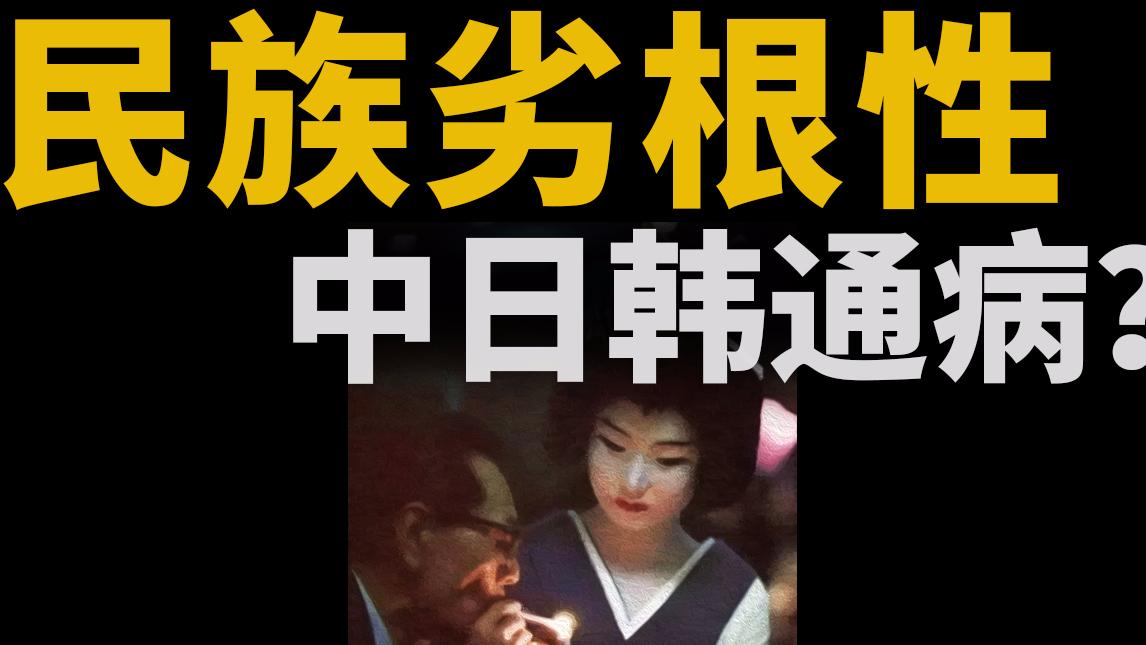 【基德】中国人真有劣根性吗?国民素质与工业化