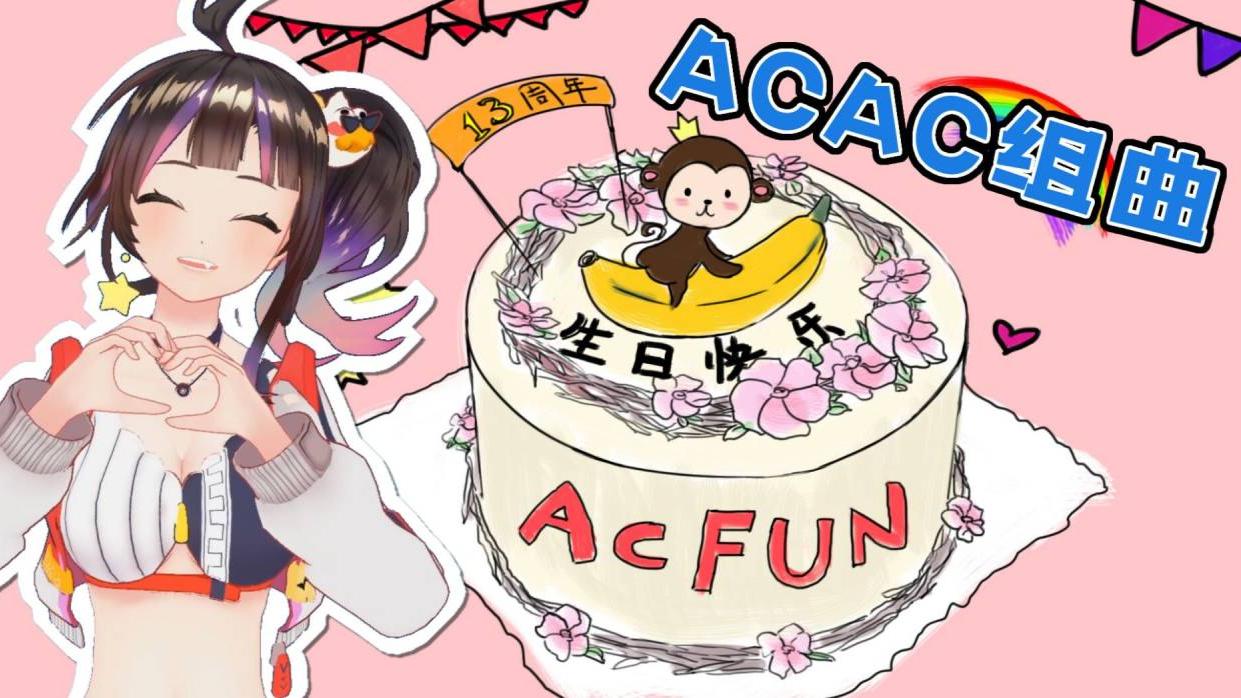 【出道616】【绛紫】ACAC组曲 - 有你!有我!还有爱!