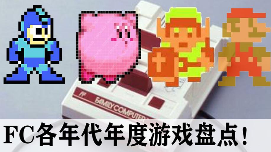 红白机各年代最强游戏集合,一次带你看完一整个时代
